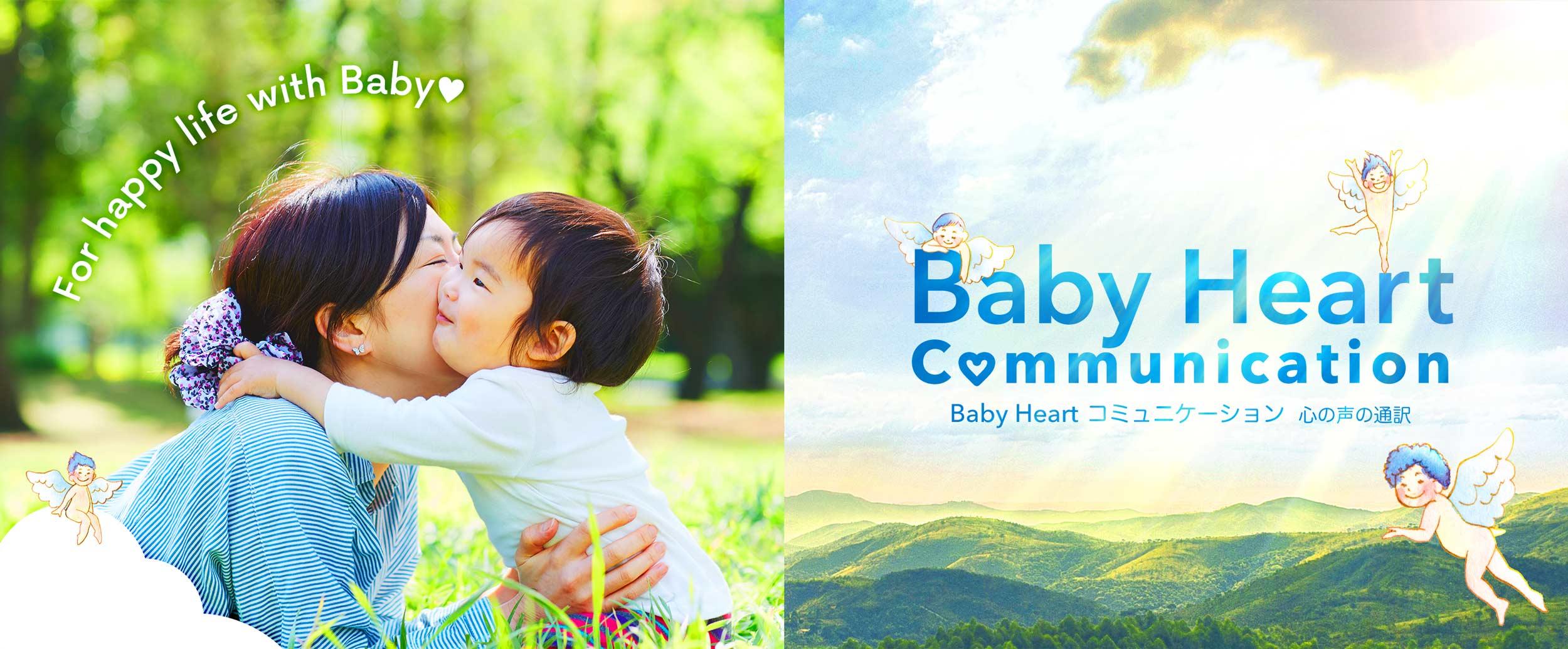 Baby Heart コミュニケーション